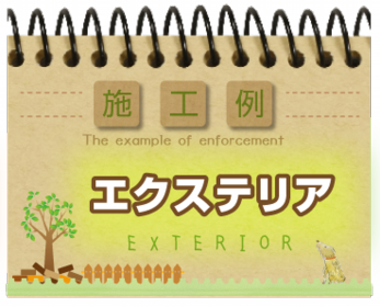 exteriortitle2.png